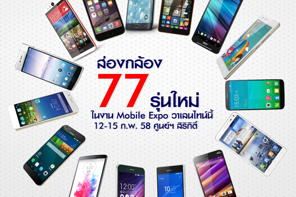 mobile_expo_2015