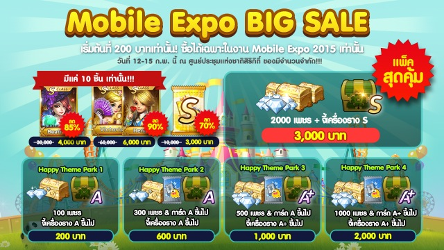 150202_Mobile-Expo-BIG-SALE