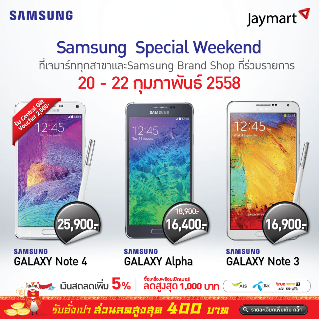 Line-Samsung-weekend