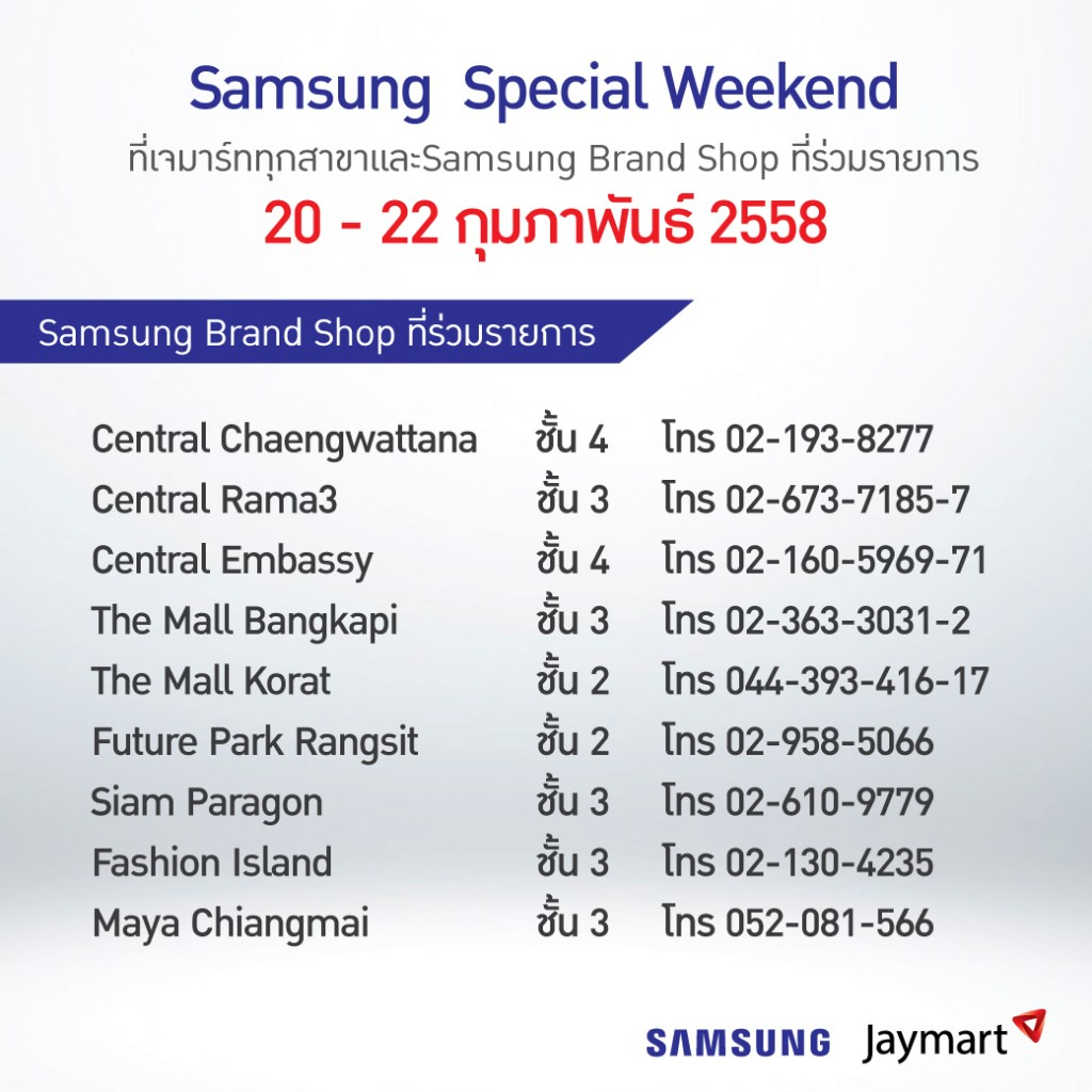 Pro-Samsung-weekend