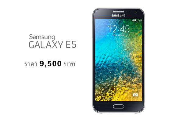 SAMSUNG GALAXY E5 ราคา
