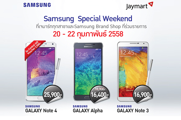 Samsung Special Weekend