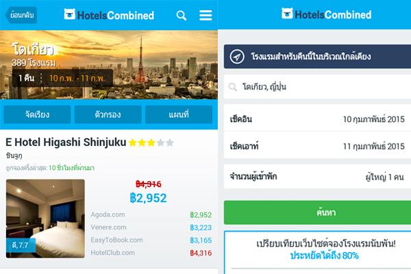 app_hotel