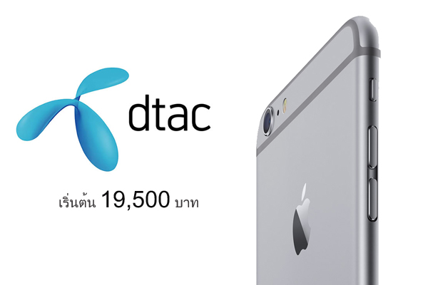 dtac_iphone_promotion