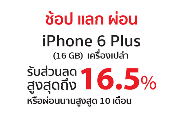 iphone6_bananait