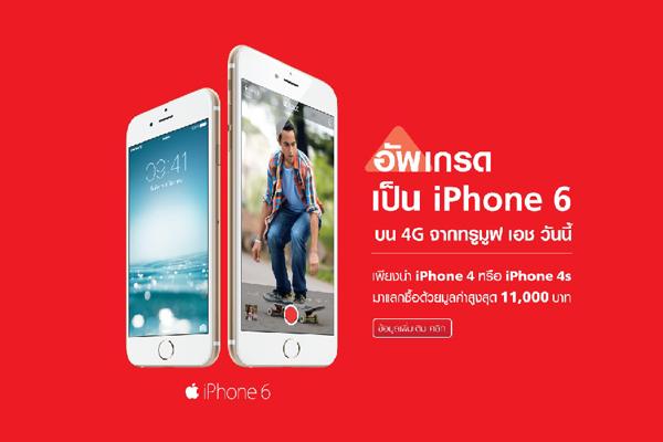 iphone6_iphone4