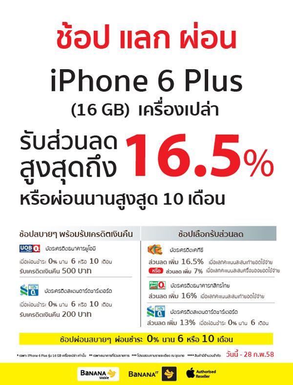 proiPhone6Plus