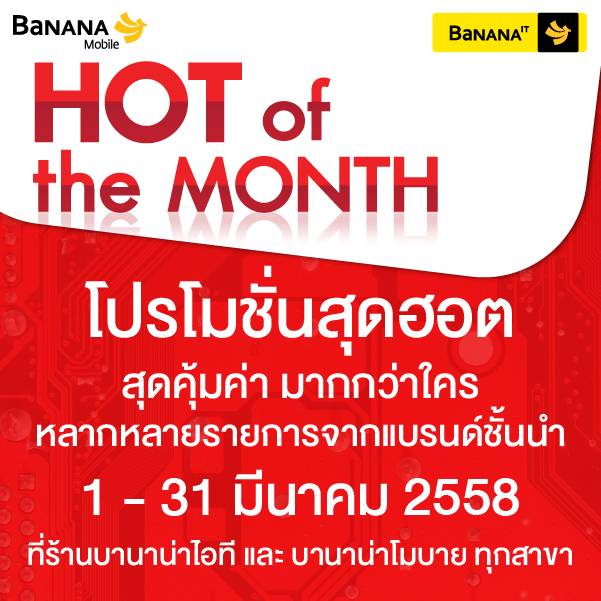 Hot-Of-The-Month-2015