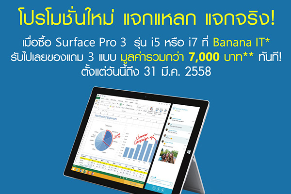 Surface-Pro-3_promotion_banana-IT๘600