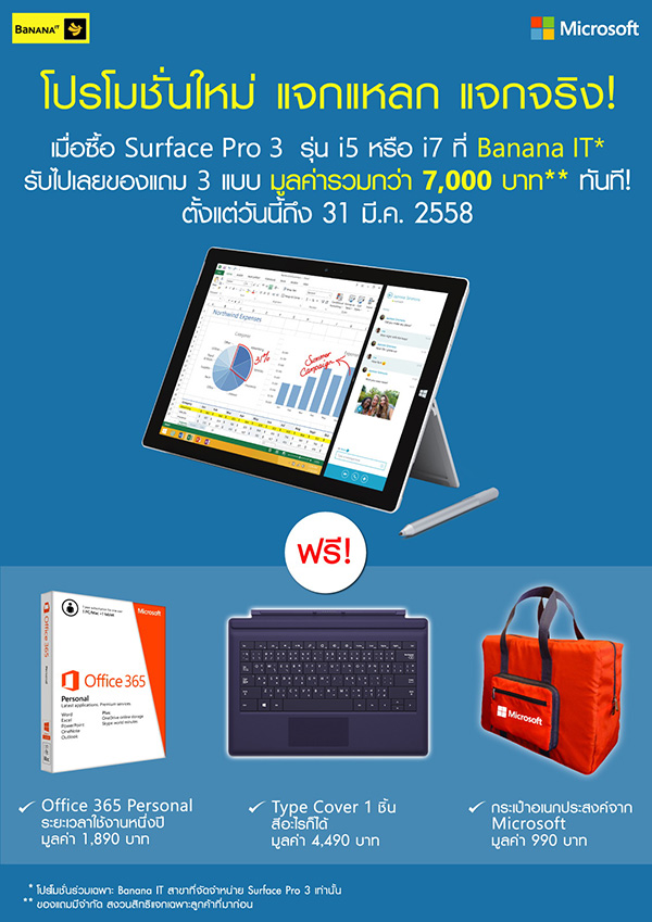 Surface-Pro-3_promotion_banana-IT