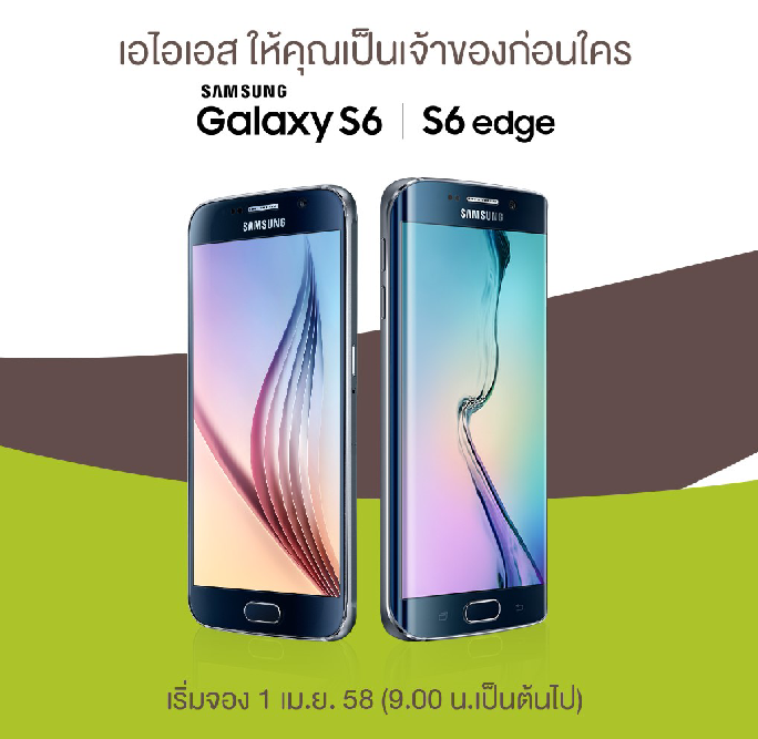 ais_samsung_galaxy_s6_edge