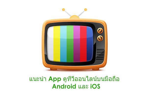 app_tv_online