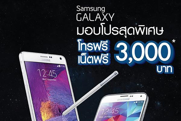 samsung-galaxy-promotion2