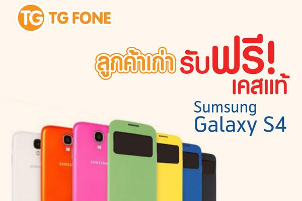 tgfone_case_free