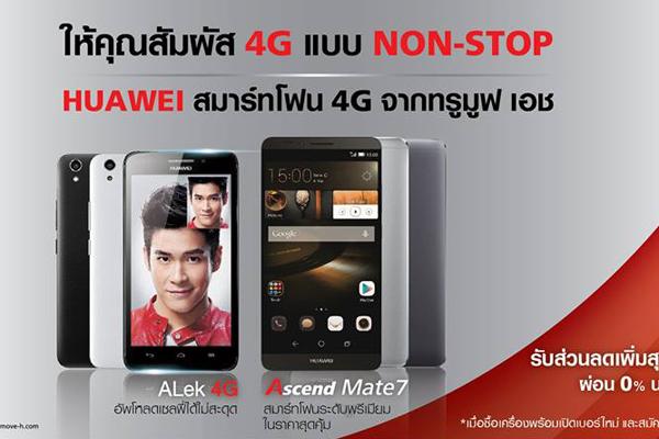 Huawei และ TruemoveH