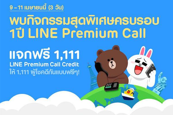 LINE Premium Call
