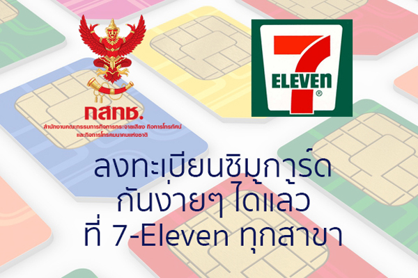 7-sim-iden