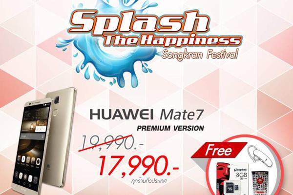 Huawei Mate7 Premium version