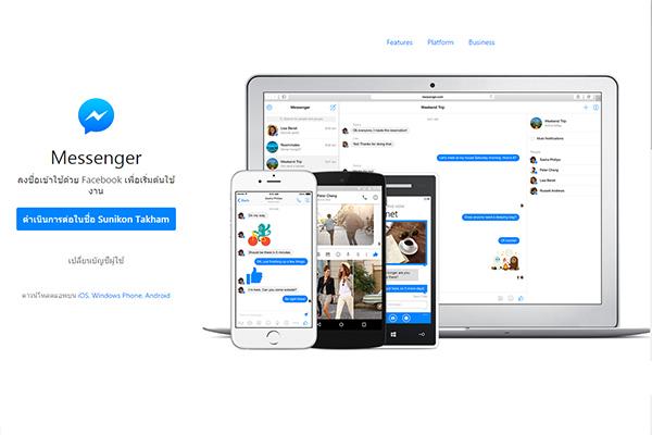 Messenger_web