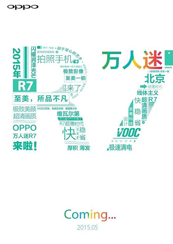 OPPO R7_004