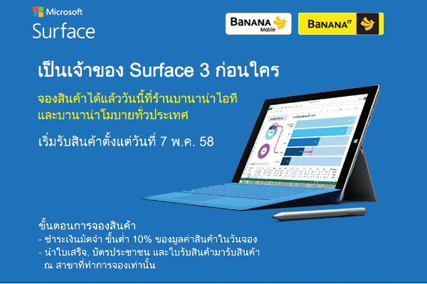 Surface-nobutton2