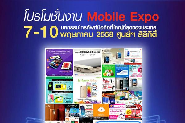 Thailand Mobile Expo 2015 Hi-End