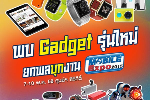 gadget-oa