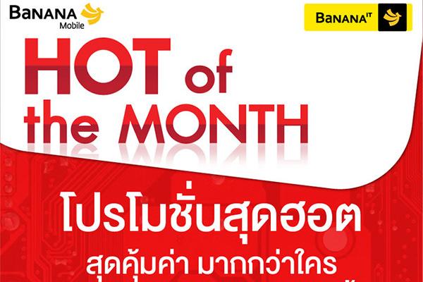 (มีนาคม) Hot Of The Month 2015