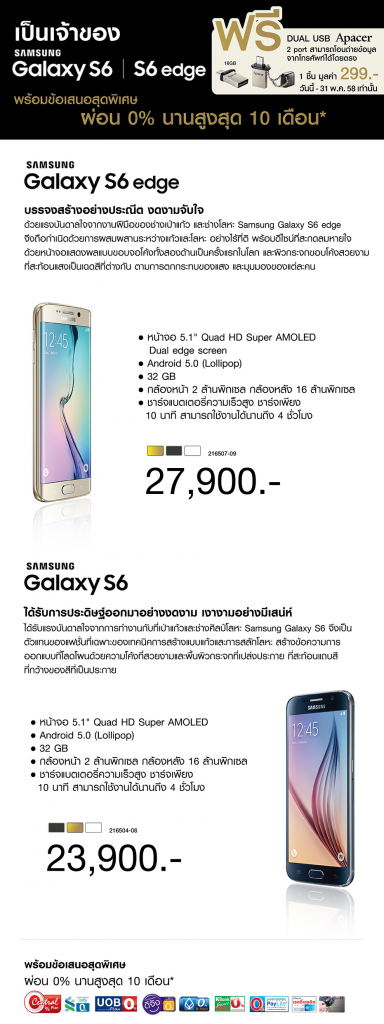instore_promotion_samsung_galaxy_s6_s6edge_200415