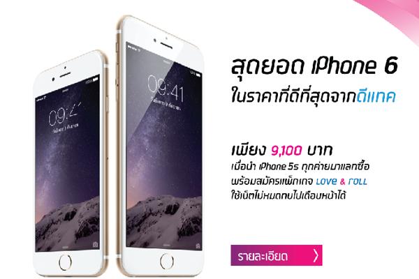 iphone6_dtac_5s