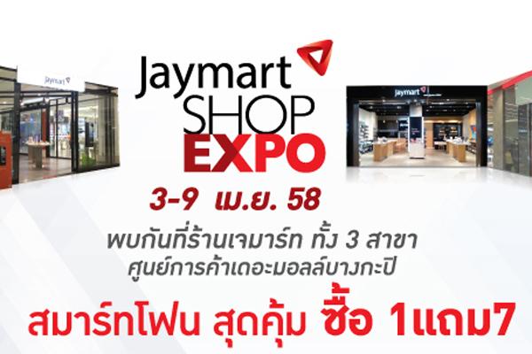 jaymartshopexpobangkapi01600