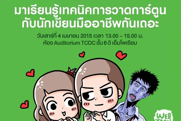 line_webtoon