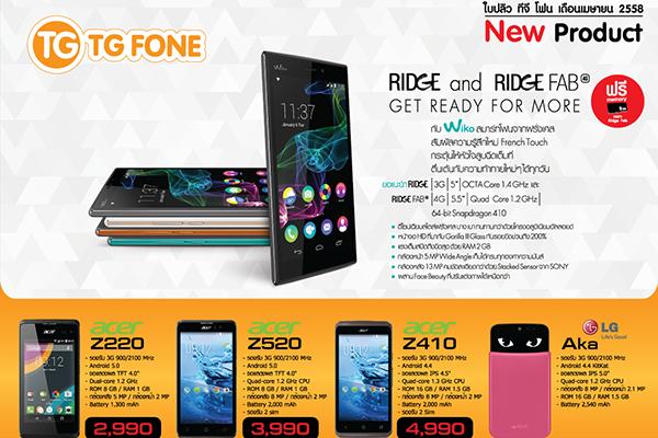 promotion_tgfone_2558