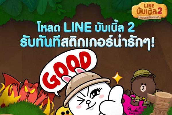LINE บับเบิ้ล 2