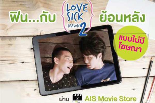 Love Sick Season 2