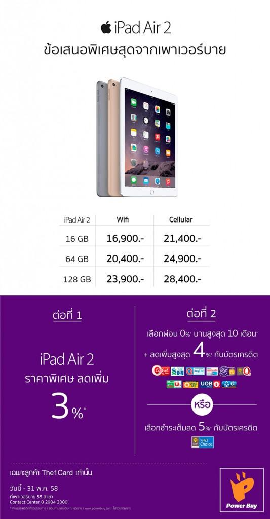 iPad1040x1040-LINE-CS6