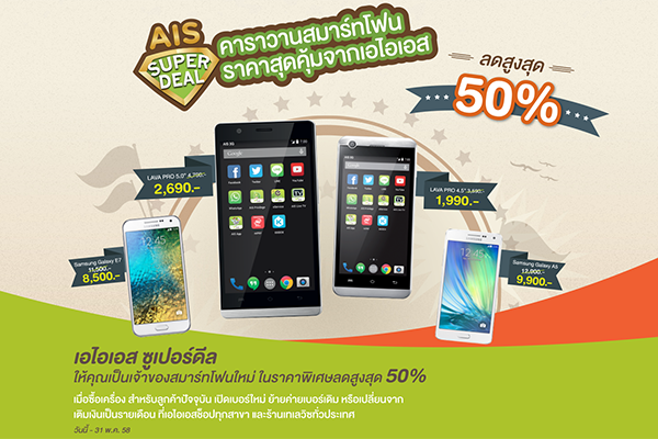 AIS Super Deal_05