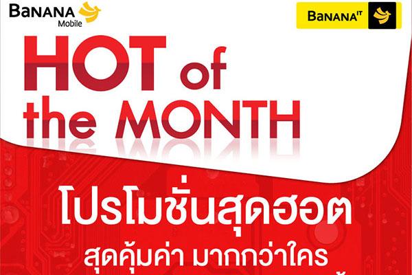 (เมษายน) Hot Of The Month 2015