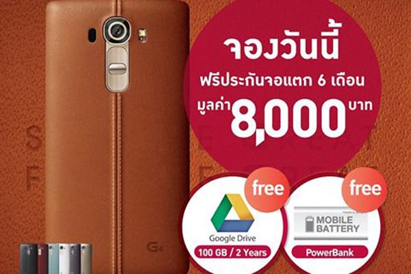 LG G4Jaymart600