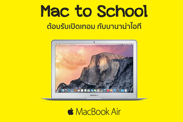 MactoSchool_BNN_WebContent600