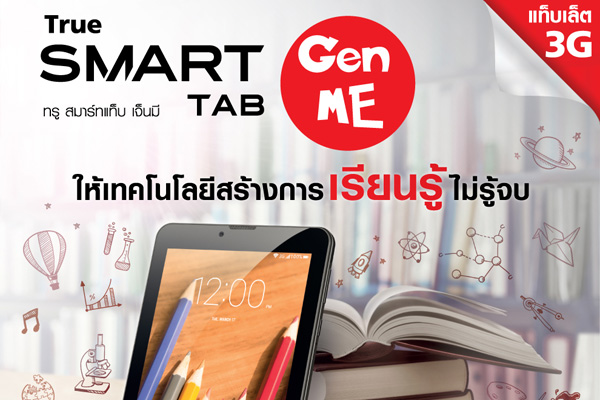 True-Smart-Tab-Gen-ME-600