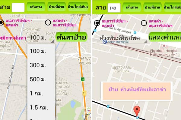 BangkokBuses