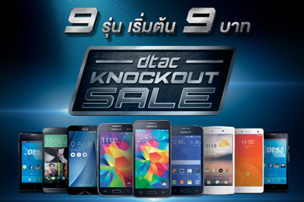 dtac_knockout_sale