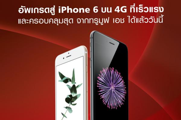 iphone6_truemoveH