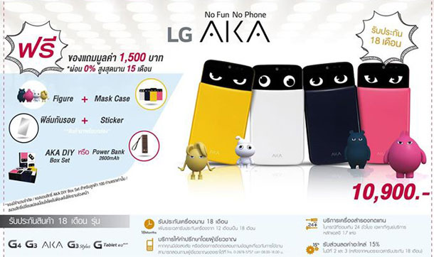lg-aka-promotion