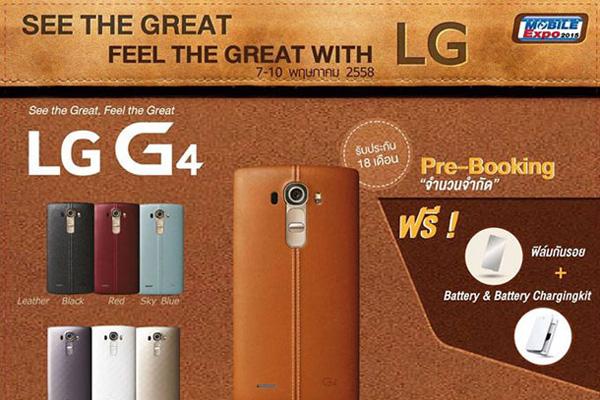 lg-g4-pre-booking600