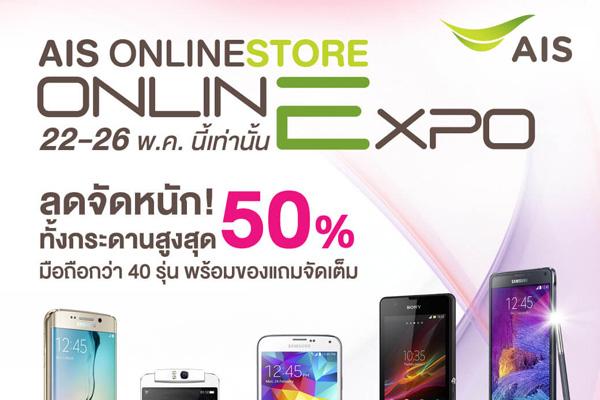 online-expo_600