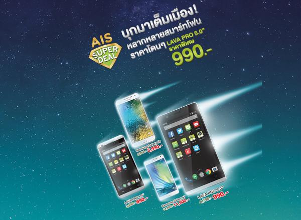 AIS Super Deal   บุกมาเต็มเมือง หลากหลายสมาร์ทโฟน ราคาโดนๆ