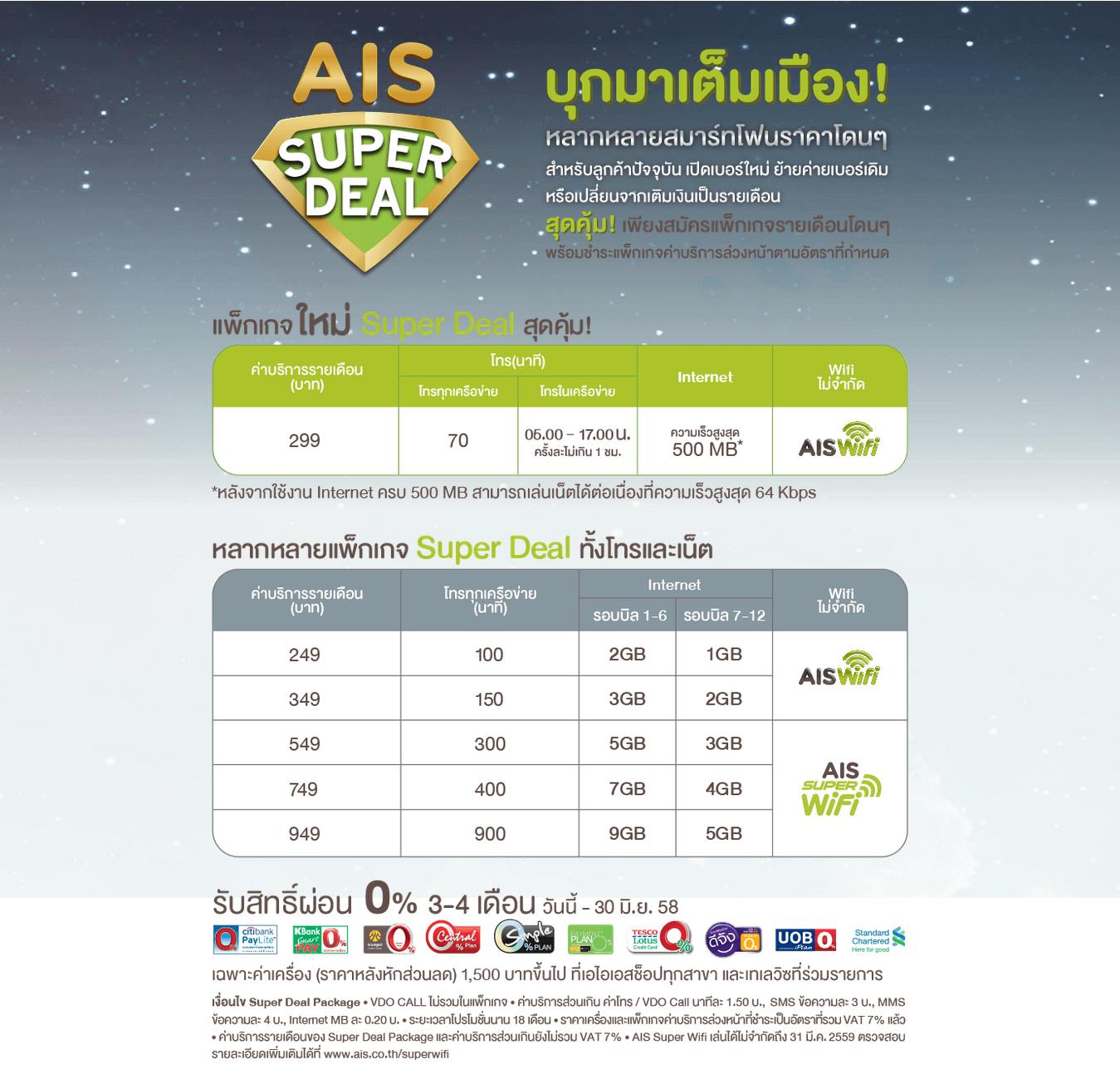 AIS Super Deal   บุกมาเต็มเมือง หลากหลายสมาร์ทโฟน ราคาโดนๆ2