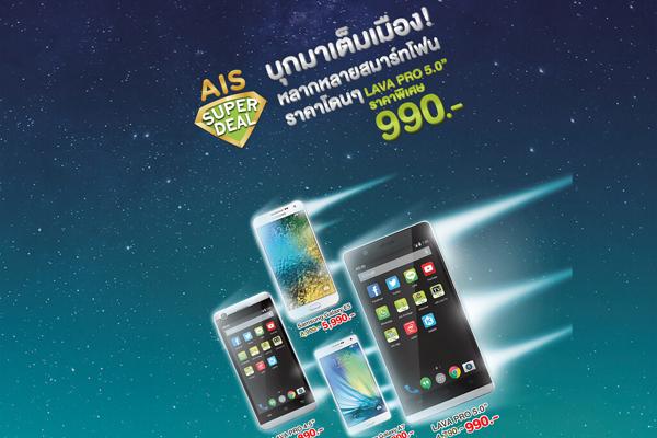 AIS Super Deal600